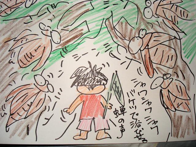 シャワシャワシャワ バケツで浴びせる 蝉の声 (2)