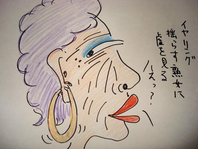 イヤリング 揺らす熟女に 虚を見る (2)