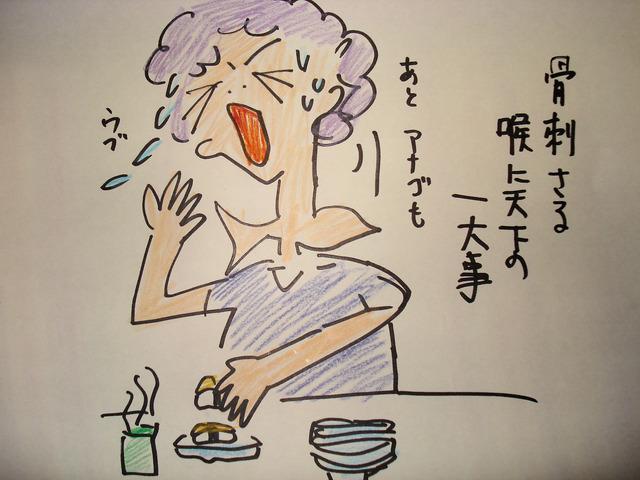 骨刺さる 喉に天下の 一大事 (2)