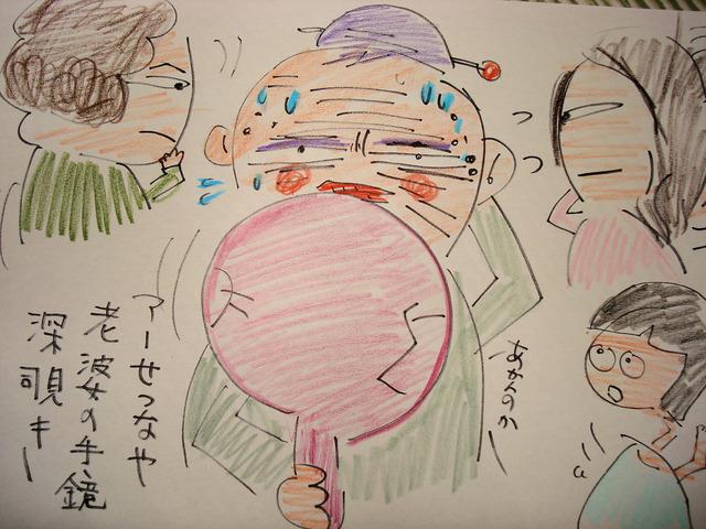あ〜せつなや 老婆の手鏡 深覗き (2)