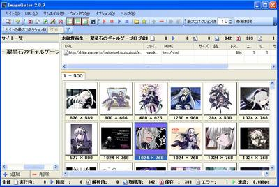ImageGeter