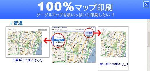 グーグルマップを大きく印刷『100%マップ印刷』
