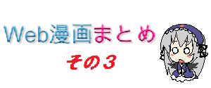 Web漫画まとめ3