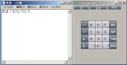 FlickKeyboard