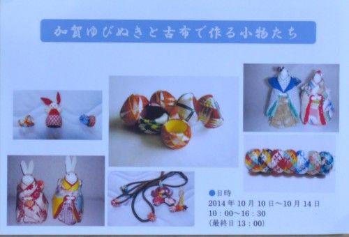 加賀ゆびぬきと古布で作る小物たち