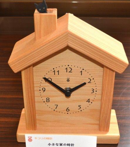 キコリの時計 小さな家の時計