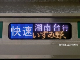 IMG_8718-e233快速湘南台11