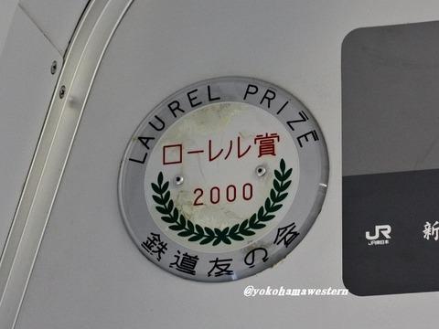 クハE231-901ローレル賞プレート