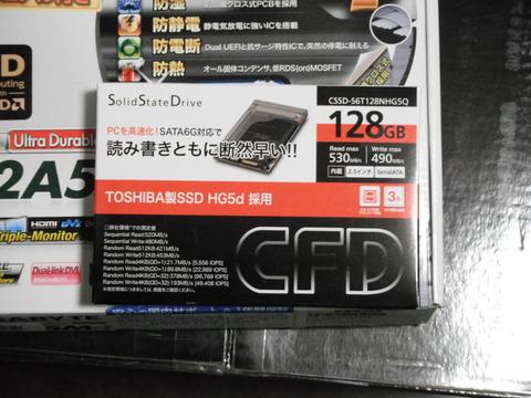 SSD (1)