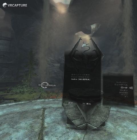Skyrim VR_20180504_001