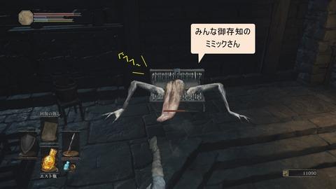 Dark Souls III_20170416_001