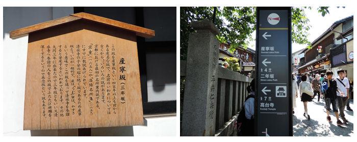 京都八坂神社-産寧坂界隈12