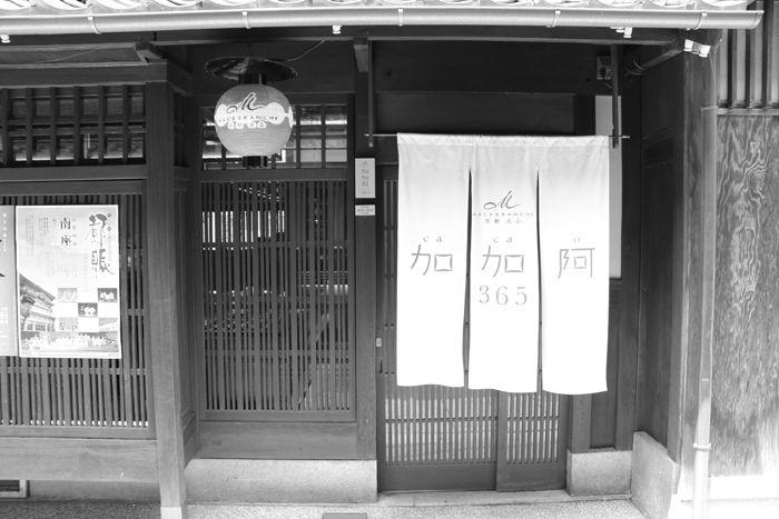京都・東山区・【モノクロさんぽ】花見小路界隈20150624-2