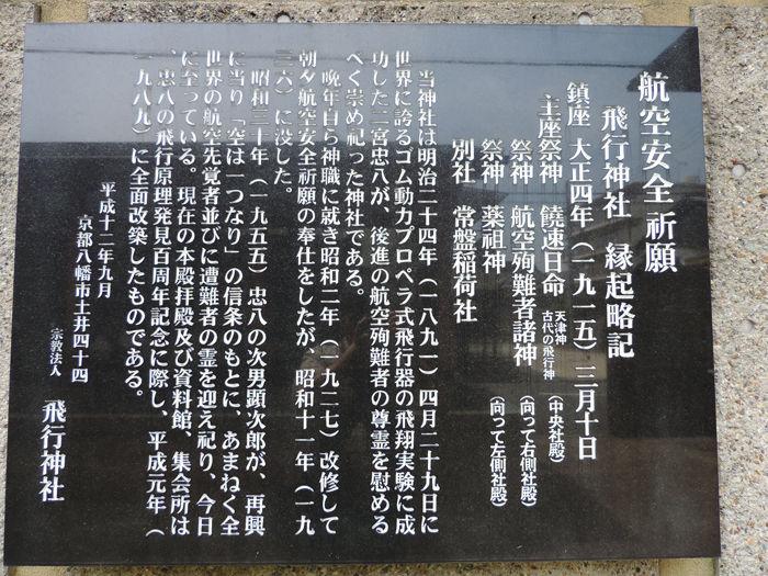 京都飛行神社5