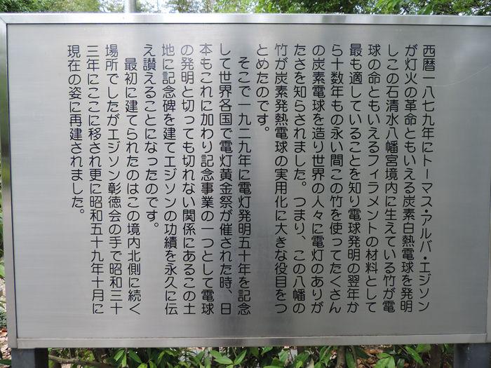 京都石清水八幡宮2-9