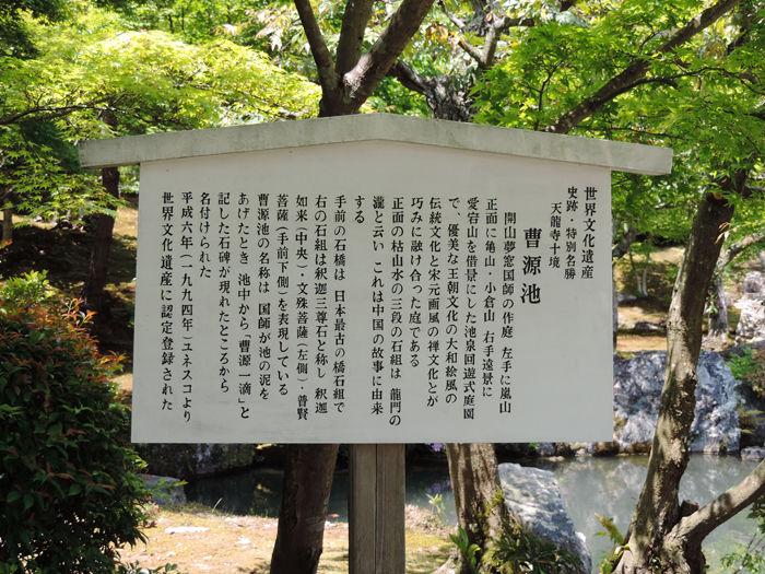 京都世界遺産天龍寺8