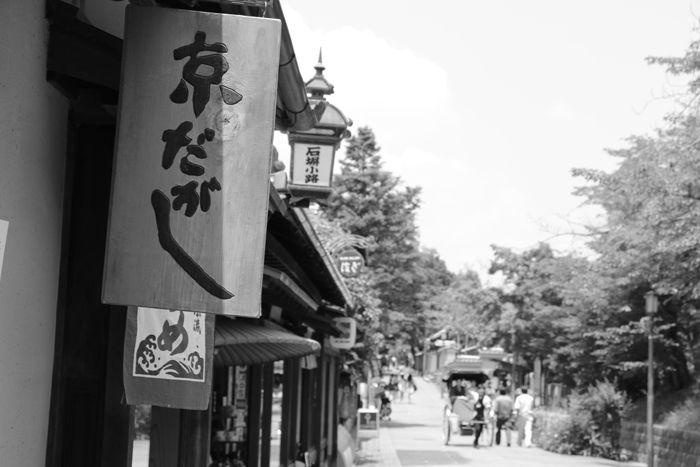 京都・東山区・【モノクロさんぽ】八坂神社~産寧坂界隈20150624-16