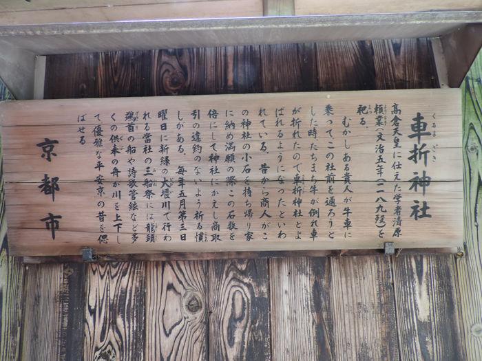 京都車折神社3