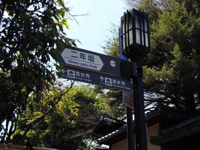 京都八坂神社-産寧坂界隈10