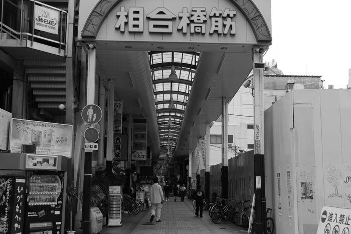 大阪・中央区・【モノクロさんぽ】相合橋筋商店街20150623-1