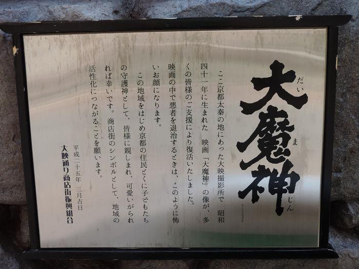 京都太秦大映通り商店街9