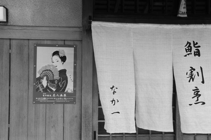 京都・東山区・【モノクロさんぽ】花見小路界隈20150624-4