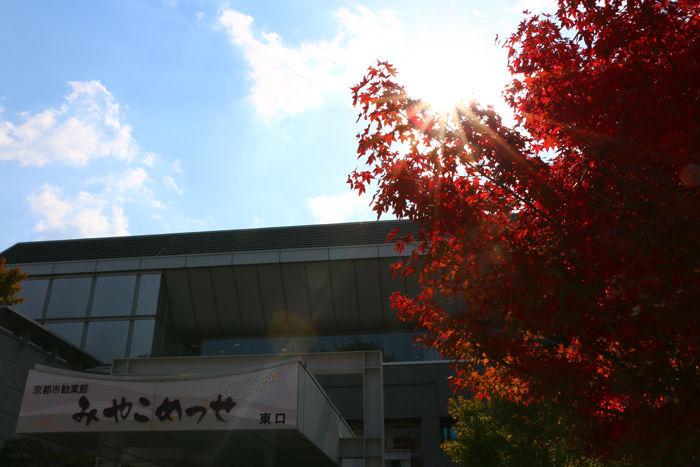 京都・左京区・京都市勧業館【みやこめっせ】20141107-2