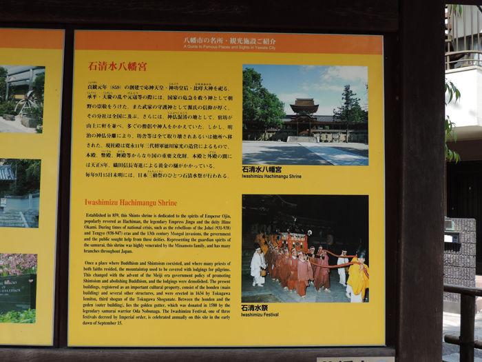 京都石清水八幡宮1-2