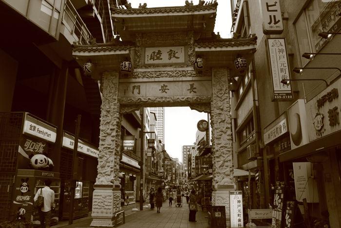 兵庫・中央区・【セピアさんぽ】南京町【中華街】20150721-1