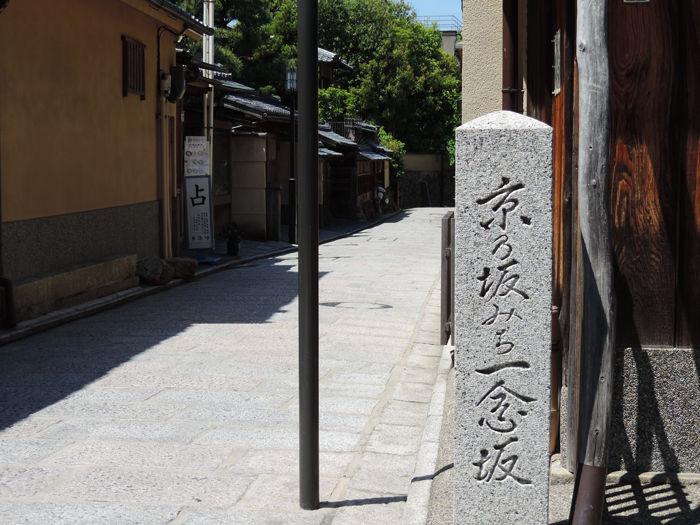 京都八坂神社-産寧坂界隈4