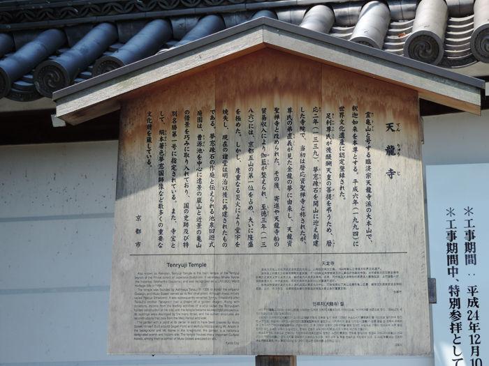 京都世界遺産天龍寺3