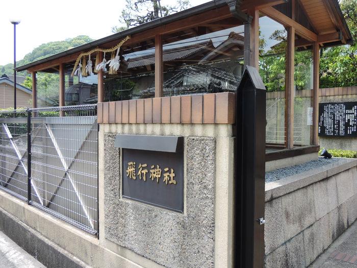 京都飛行神社2