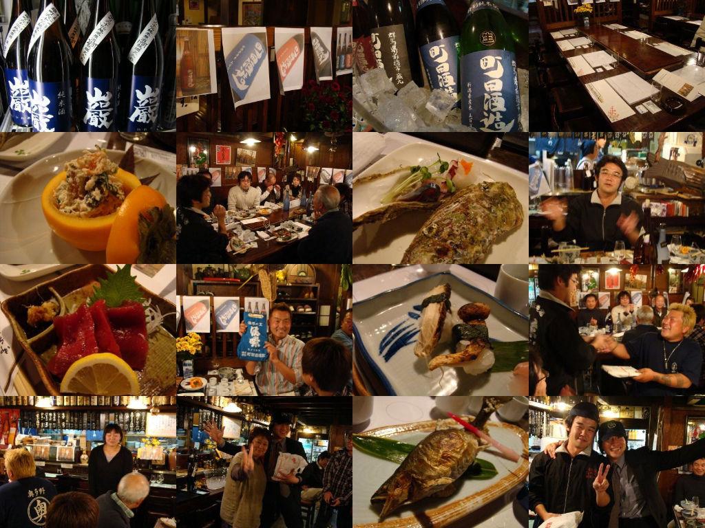 町田酒造の会