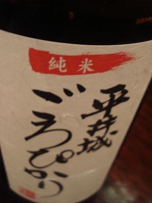ゴロピカリの酒
