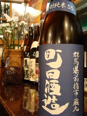 町田酒造訪問