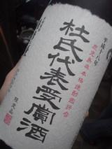 杜氏代表受賞酒