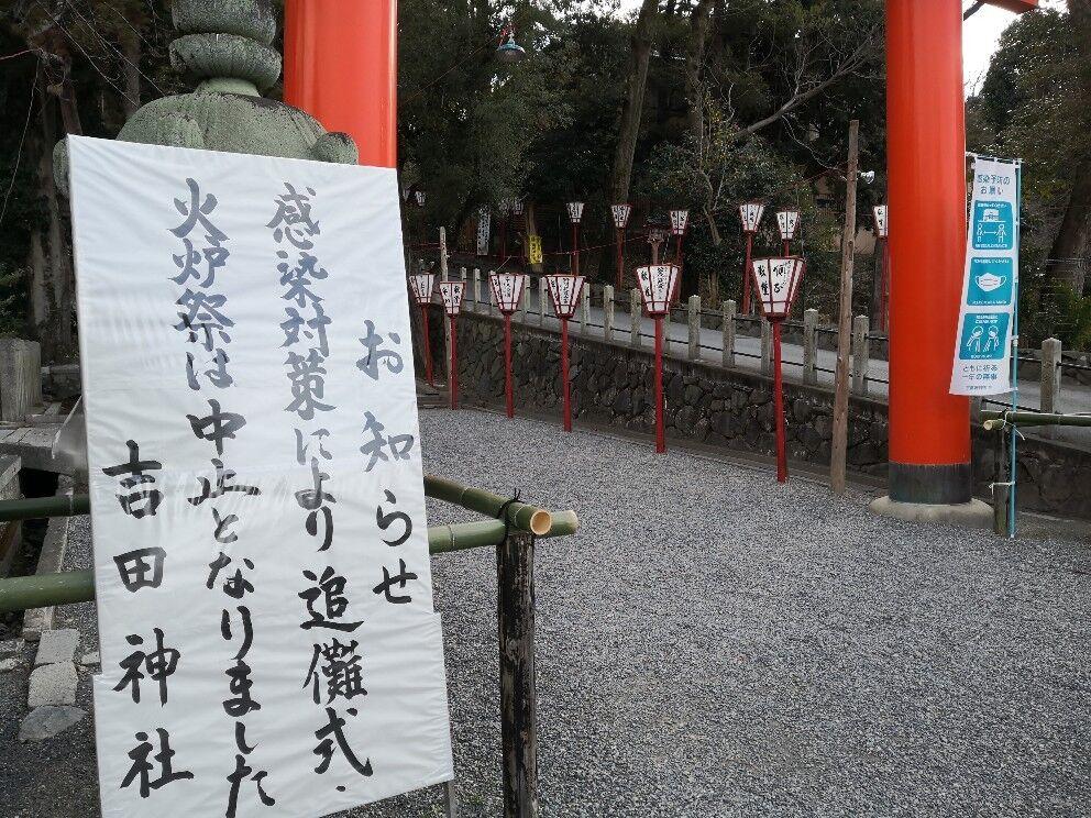 神社 節分 2021 吉田 京都の寺社、節分行事を相次ぎ中止 吉田神社や壬生寺も|観光|地域のニュース|京都新聞