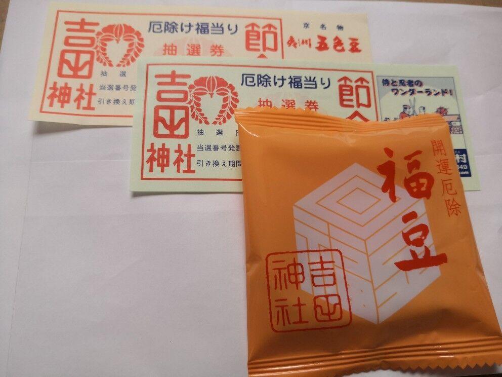神社 節分 2021 吉田 吉田神社の節分祭2021!追儺式や火炉祭の時間は?屋台や抽選くじは?