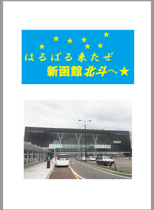 北海道新幹線表紙画像