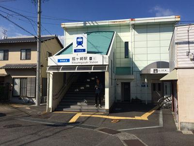 静鉄の旅ー狐ヶ崎駅 : kimamatab...