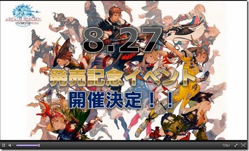 8月27日発売記念イベント開催決定!