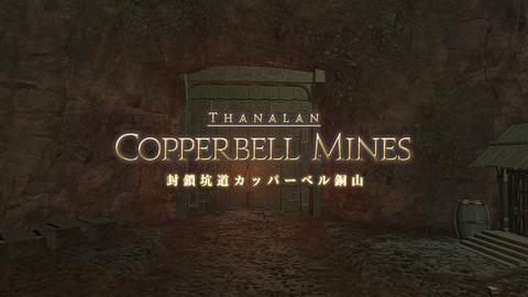 封鎖行動カッパーベル鉱山