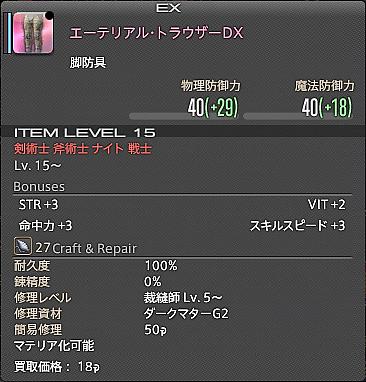 エーテリアル・トラウザーDX