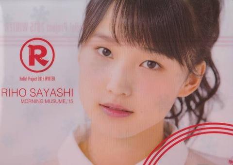 Sayashi Riho-516353