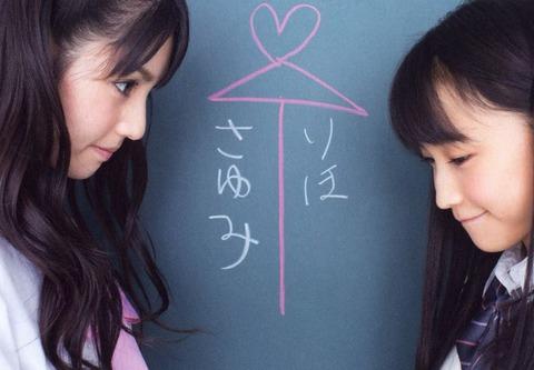 Michishige Sayumi, Sayashi Riho-515497