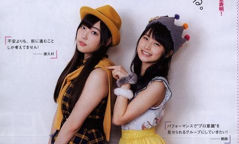 Fukumura Mizuki, Magazine, Sayashi Riho-515655