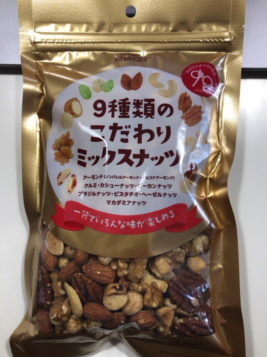 9種類のこだわりミックスナッツ