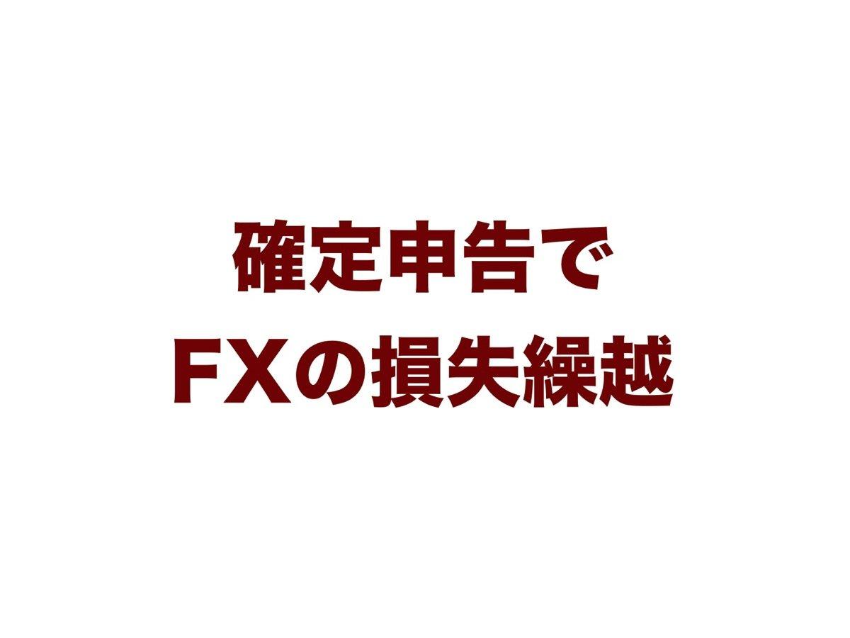 FXで損失繰越