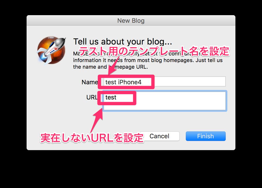 Blog名指定ダイアログ