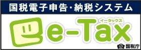 e-tax_banner(navy)280_100